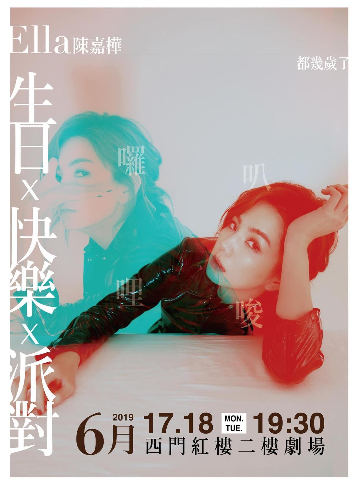ELLA「生日x快樂x派對」一共2場,將在西門紅樓劇場舉行。(翻攝自勁樺娛樂)