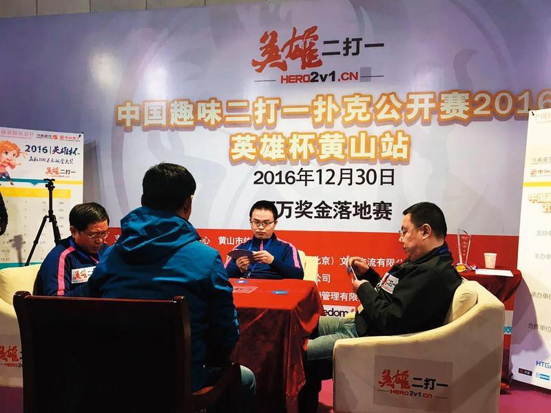 台灣手遊公司與中國官方合作舉辦紙牌公開賽,最後因徐乃麟與股東間的糾紛,破局收場。(翻攝自sohu)