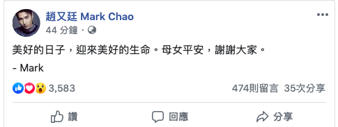 趙又廷在臉書上分享老婆生產的好消息。(翻攝趙又廷官方臉書)