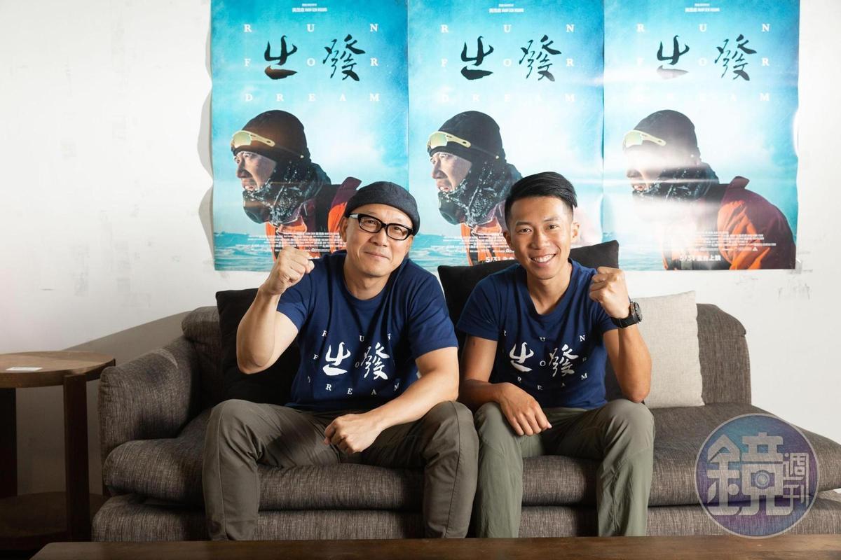 黃茂森(左)因佩服陳彥博參加極地超馬的毅力決定拍攝紀錄片《出發》。