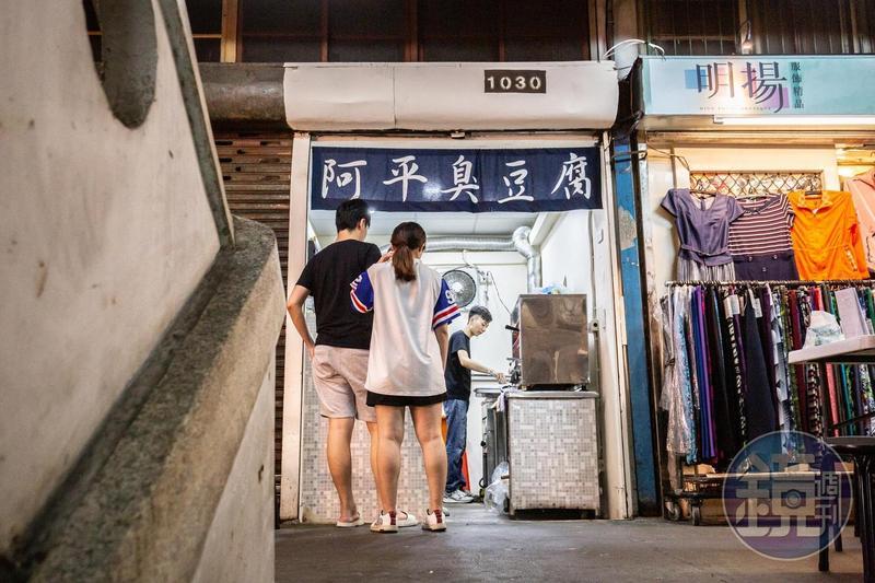 原本開在市場外的「阿平臭豆腐」,如今也搬到市場內。