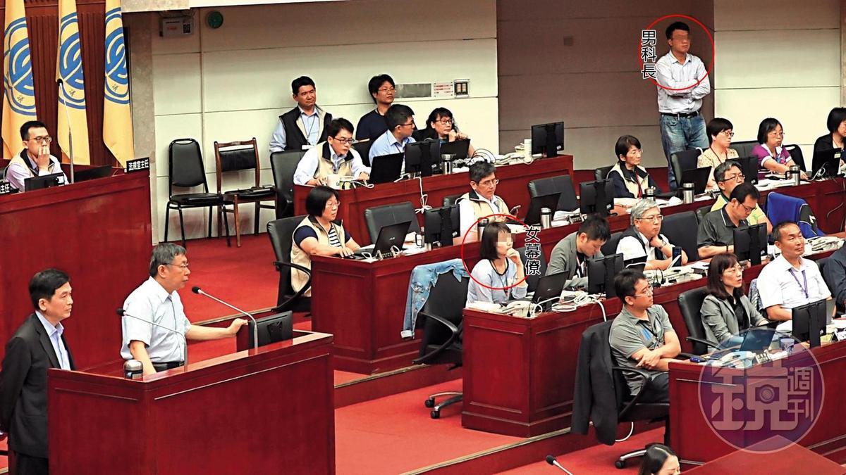 5月20日12:21 議會同框:台北市長柯文哲的女幕僚與工務局男科長爆發婚外情,520當天2人在議會放閃。