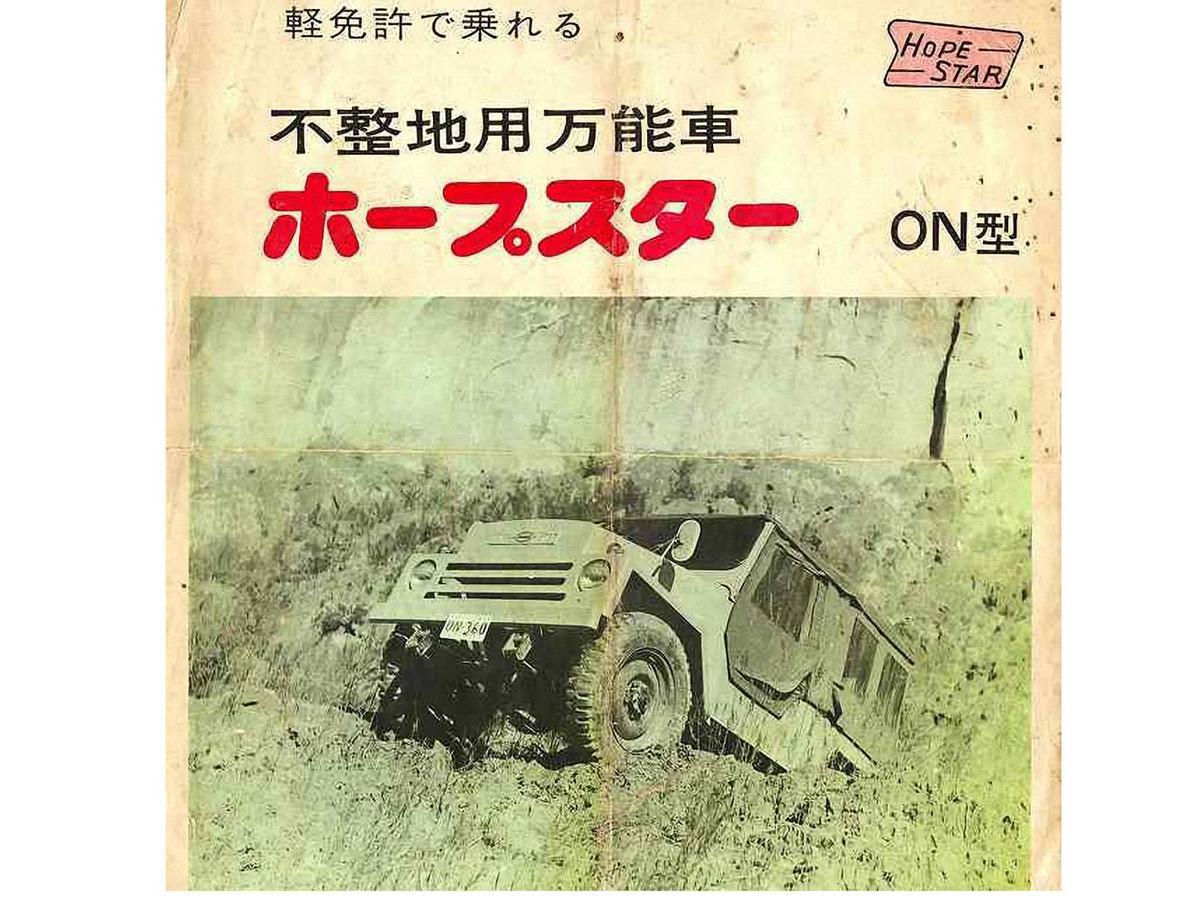 Jimny並不是SUZUKI自行發明的車款,而是來自一家名為希望(HOPE)汽車的小咖品牌。