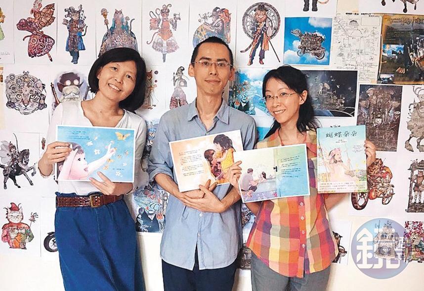 幸佳慧(左)將《蝴蝶朵朵》故事寫好後,隨即邀請陳潔皓(中)、徐思寧(右)夫婦繪圖,透過長時間的討論,讓繪本處處細膩。