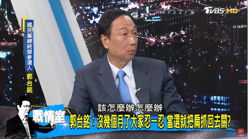 郭台銘上節目接受專訪,表明自己若當選不會特赦陳水扁,保外就醫也強調要依法辦理。(翻攝自少康戰情室youtube)
