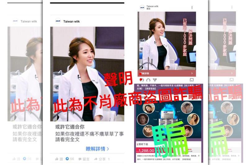 牙醫界林志玲正妹醫師劉芷伊,被壯陽藥廠商盜圖以廣告形式在各大社群網站張貼。(翻攝自網路)