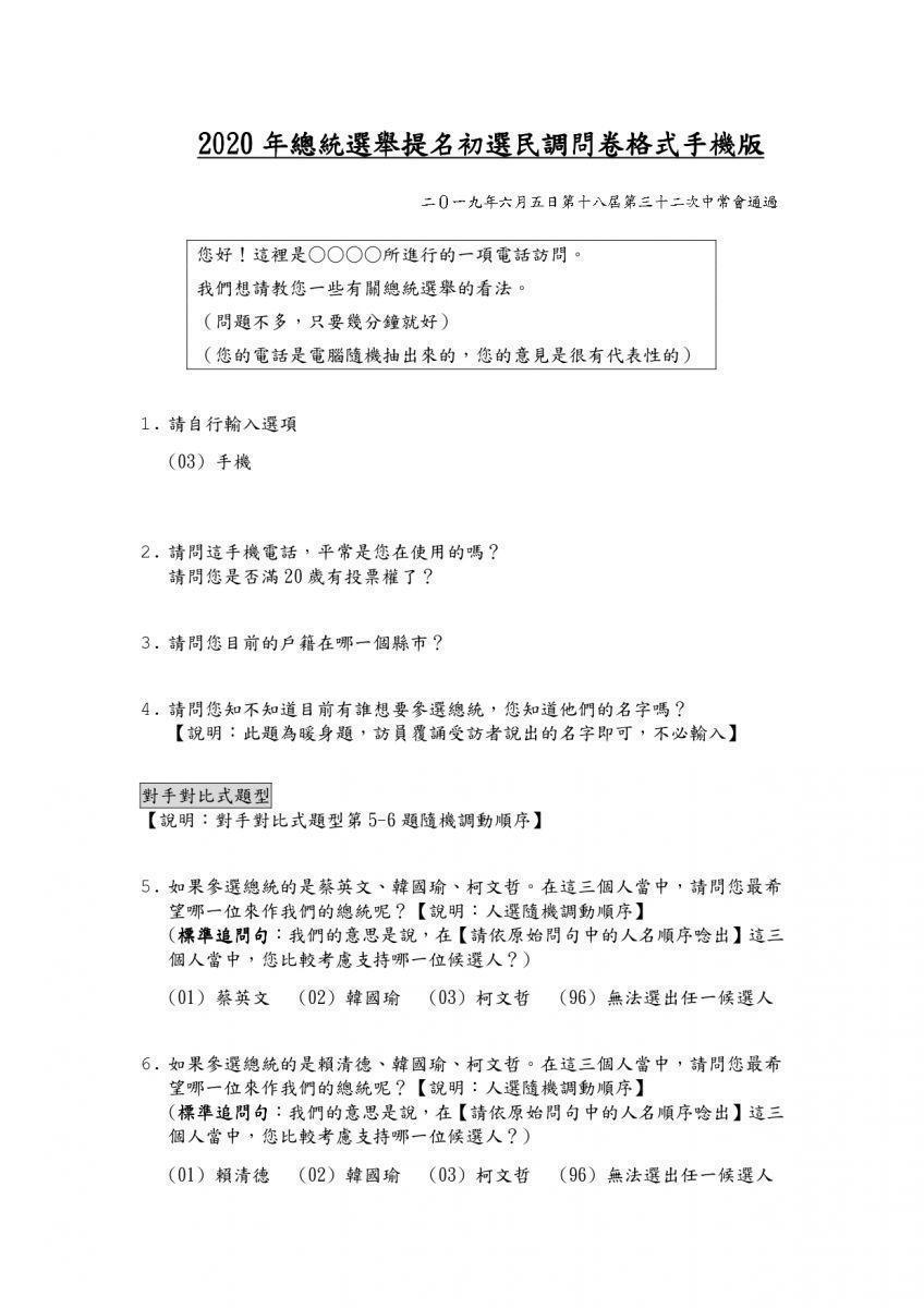 民進黨今公布總統黨內初選問卷格式,此為手機民調版。(翻攝民進黨官網)