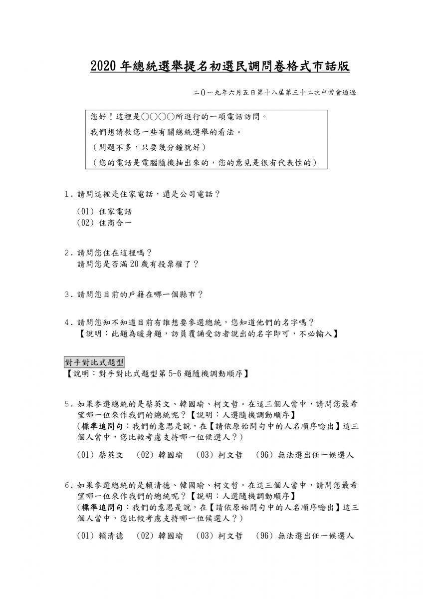 民進黨今公布總統黨內初選問卷格式,此為市話民調版。(翻攝民進黨官網)