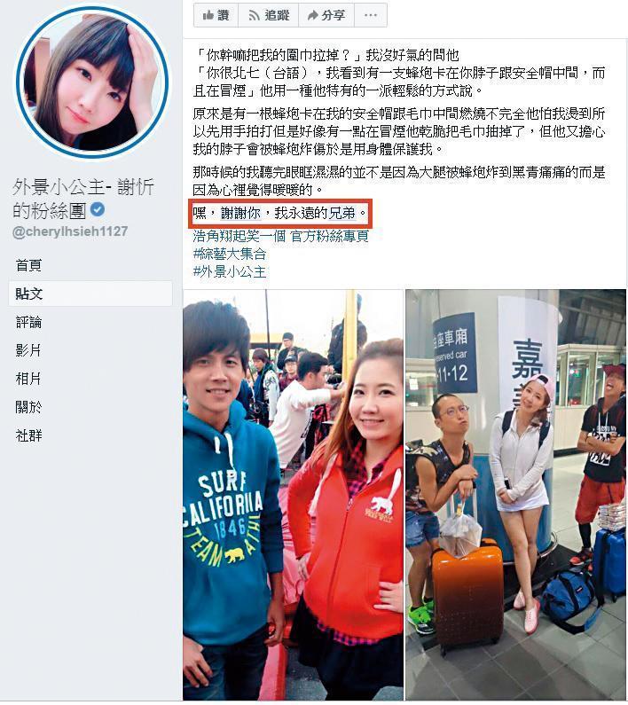 謝忻的臉書上,一直定調阿翔是「兄弟」,阿翔也一直辯說謝忻是個男的,沒想到卻被本刊拍到他們「男男兄弟之吻」。