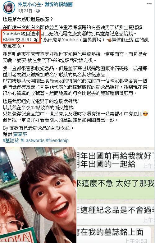 似乎為了撇清跟阿翔的關係,謝忻還在臉書上傳夜會黃豪平的照片,順便以開玩笑的口吻自嘲跟阿翔過從甚密的新聞。(翻攝自謝忻臉書)