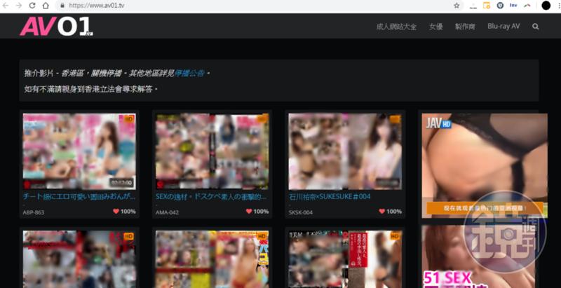 繁體中文世界最大的成人網站 AV01,香港區宣布關站。(翻攝 AV01)