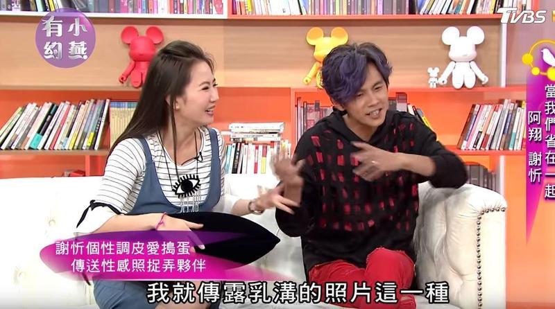 藝人謝忻與阿翔曾在節目上玩快問快答,當時謝忻就坦承阿翔是他的菜。(翻攝自TVBS畫面)