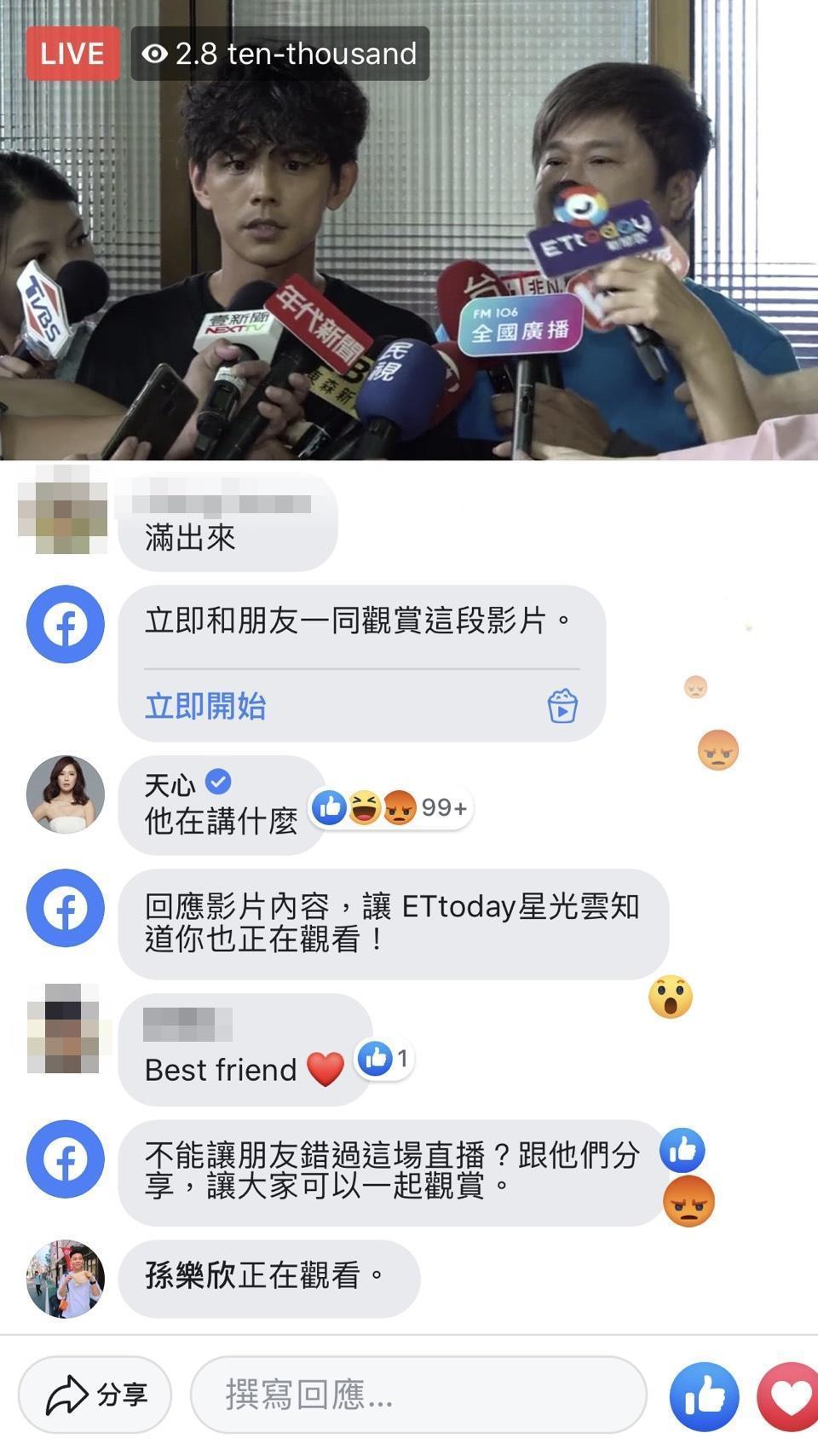 藝人天心也在阿翔道歉直播留言:「他在講什麼」。(翻攝臉書)