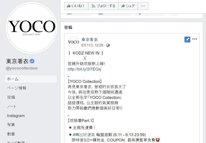 東京著衣創立於2004年,最高曾創下20億元營收。(翻攝自東京著衣粉絲專頁)