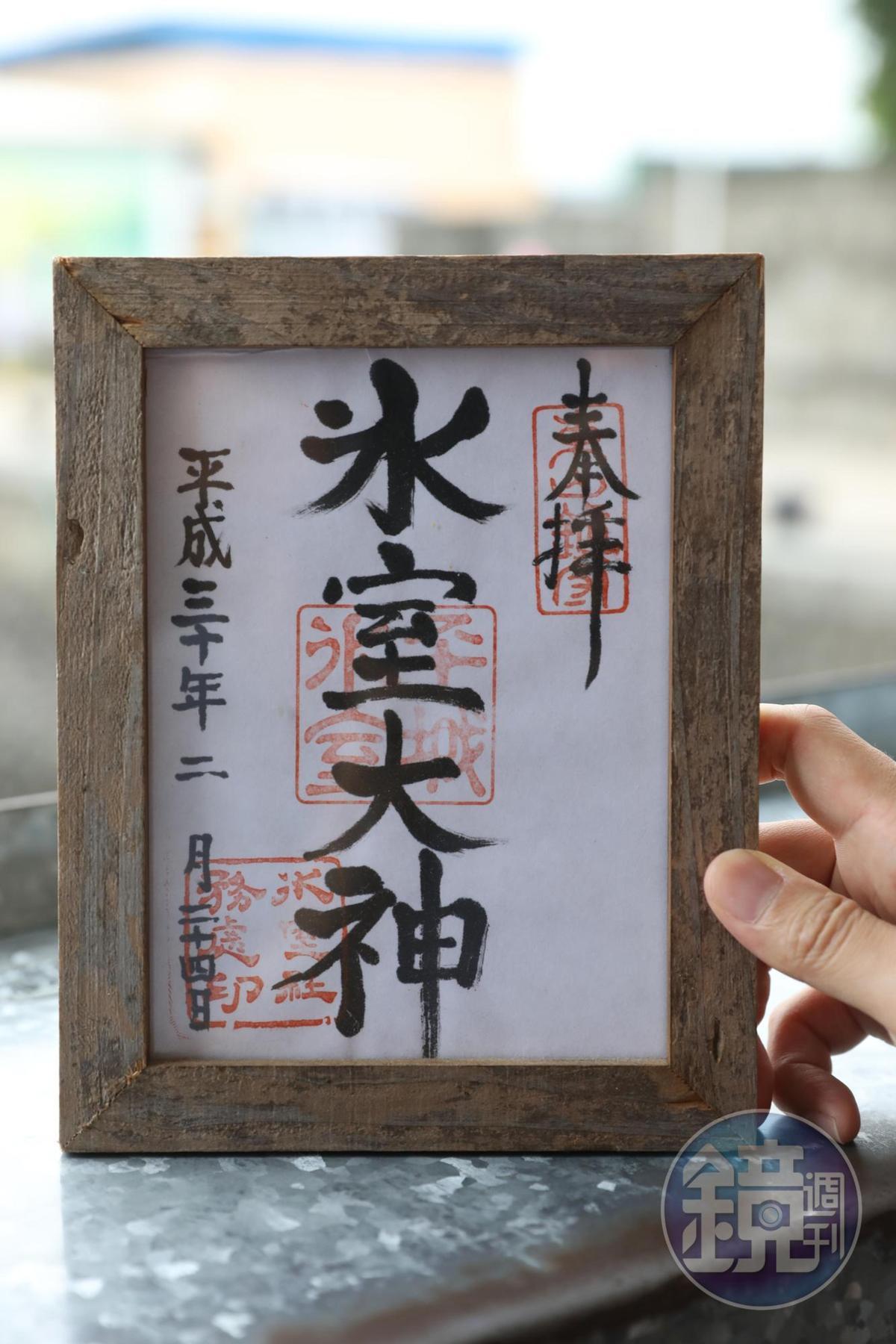 老闆也曾旅行日本奈良於「冰室神社」祈福。