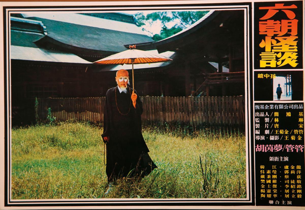 管管50歲退伍,受導演王菊金邀請寫電影劇本《六朝怪談》,同時也在其中演個高僧。(管管提供)