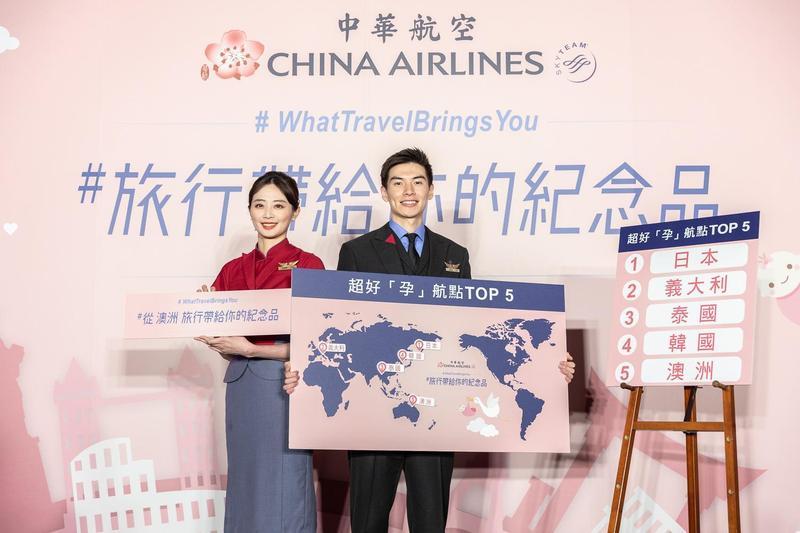華航今日公布超好孕航點,由日本拔得頭籌。