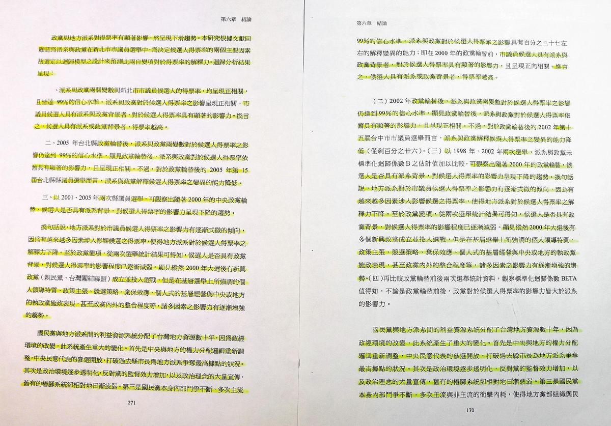 不只抄他人論文,林政緯也大篇幅抄襲自己當年的碩士論文。