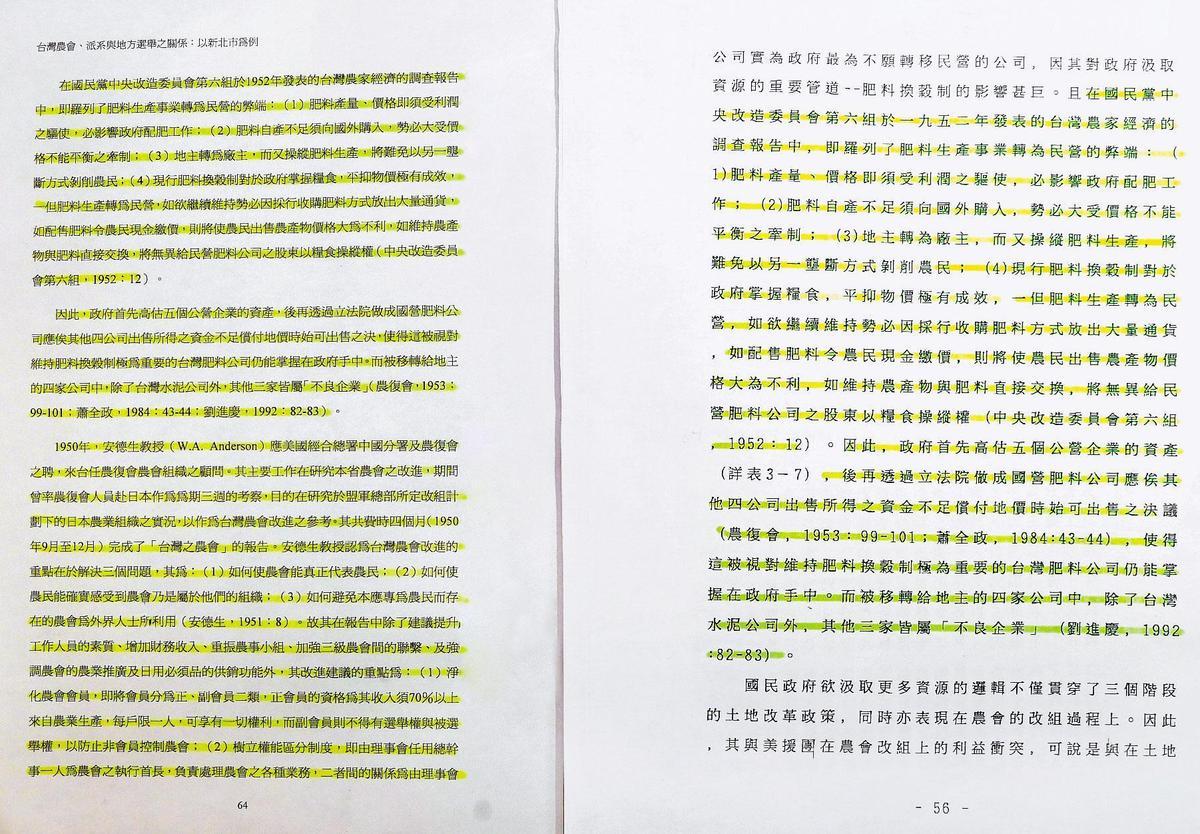 林政緯抄得最誇張的是東海公行所陳淑莉《台灣地區農會之政治經濟分析》的碩論,第48到70頁含圖表幾乎9成全抄自陳的論文。