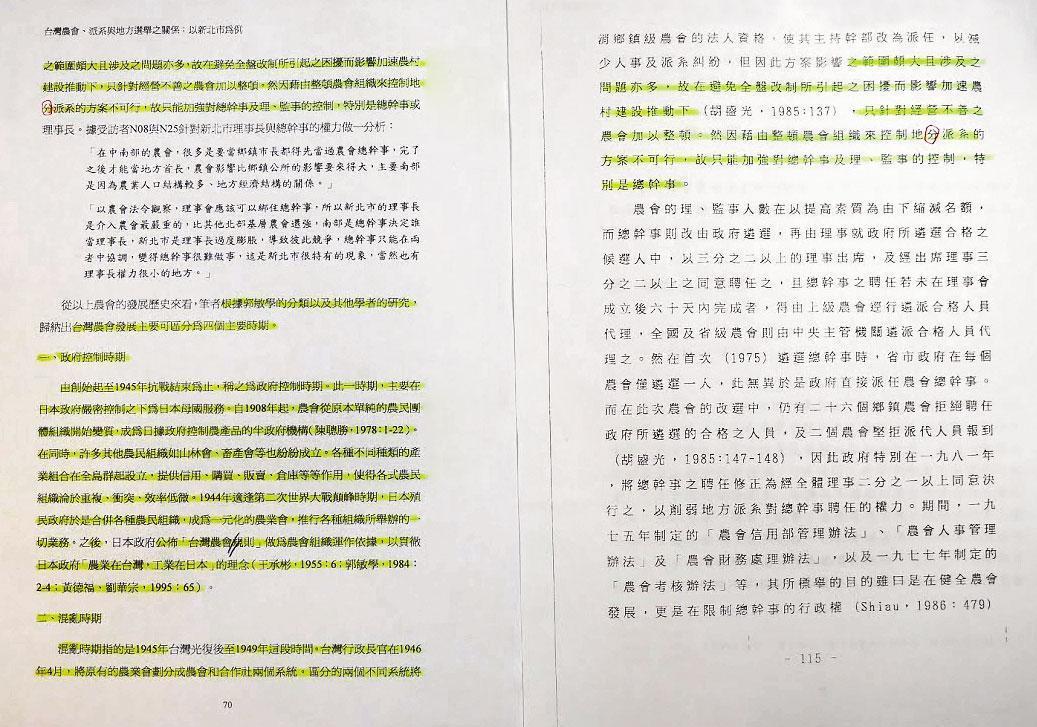 林政緯論文拼貼至少15篇文章,連陳淑莉《台灣地區農會之政治經濟分析》中的「地方派系」誤植成「地『分』派系」的錯字也照抄不誤。