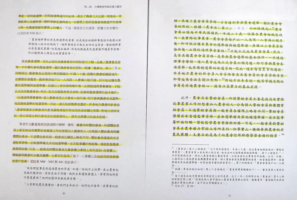 林政緯論文抄襲莊姿鈴《台灣農會選舉制度與決策過程之研究─以中部地區四鄉鎮農會為例》的碩論,除訪談內容不同,其他段落都高度雷同。