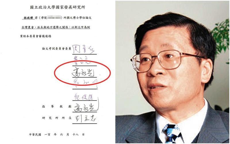 林政緯當年論文指導教授高永光,不但曾任政大要職,也是現任國民黨智庫執行長。(翻攝政大官網)
