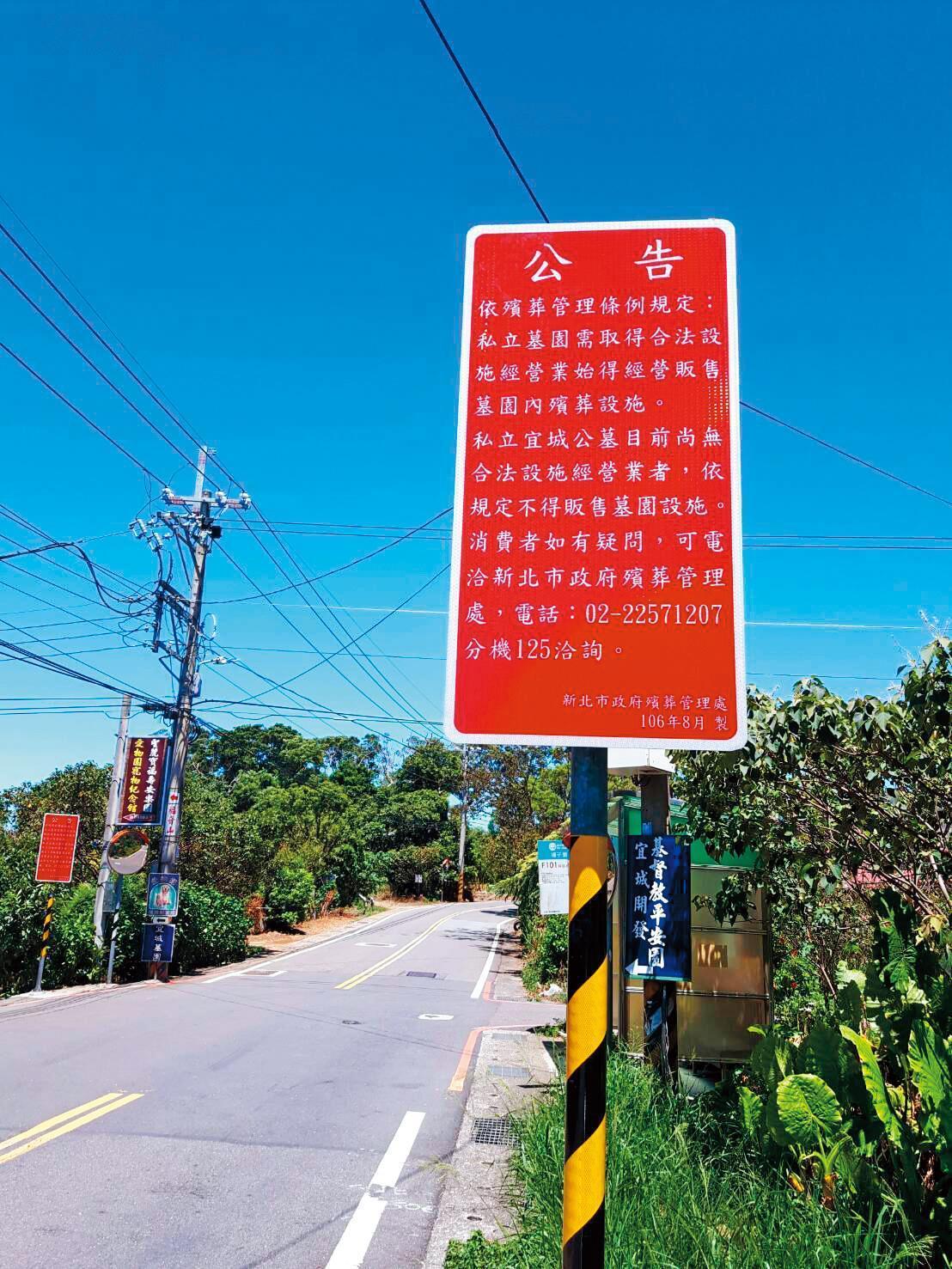 宜城墓園屢成靈骨塔詐騙買賣標的,新北市府還特別立牌公告此區「依規定不得販售墓園設施」。