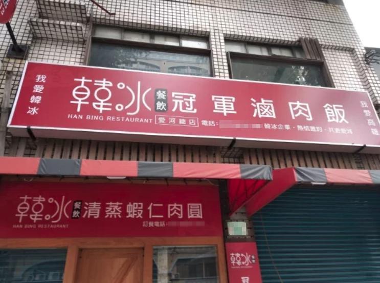 「韓冰餐飲」開店後人潮不如預期,加上門口道路施工,導致老闆被迫暫停營業,近日更在「591」貼出頂讓訊息。(翻攝自591房屋網)
