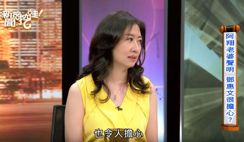 精神科名醫鄧惠文在《新聞挖挖哇》節目談到阿翔外遇事件。(翻攝自Youtube)