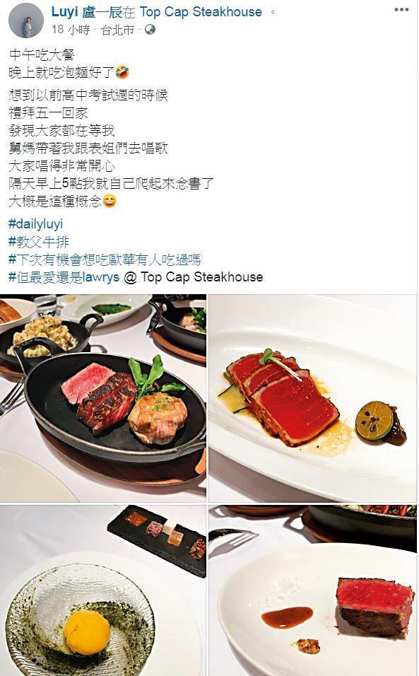 盧一辰在臉書上分享吃教父牛排的照片,與嚴爵的私情曝光。(翻攝自盧一辰臉書)