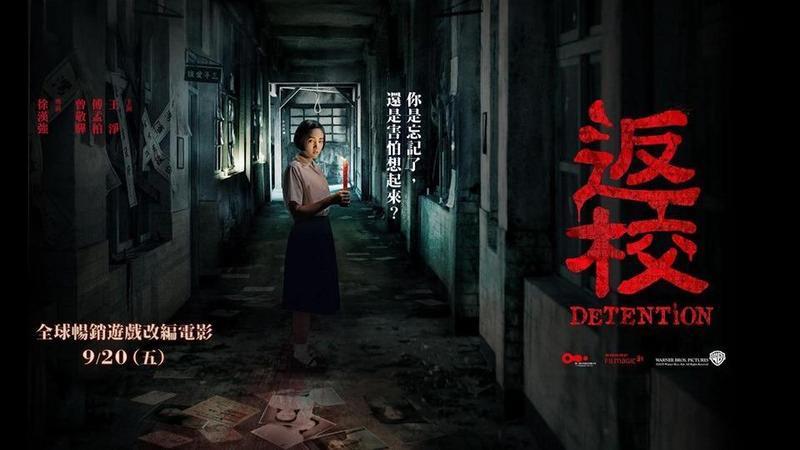 台灣國產遊戲《返校》改編成電影,預計在9月20日上映。(翻攝自返校電影版粉絲專頁)