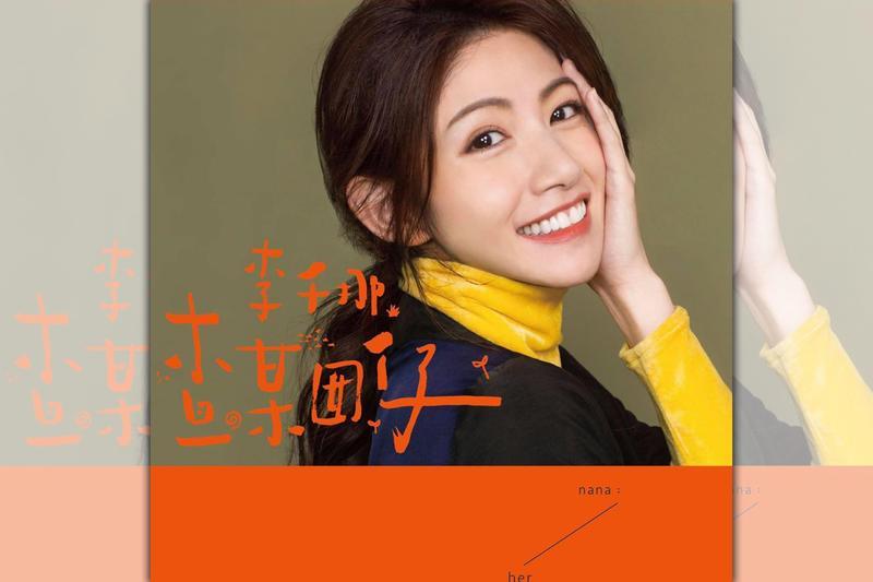 李千那首度發行台語專輯,及入圍「金曲30」3項大獎,最受網友看好。(翻攝自李千那臉書)