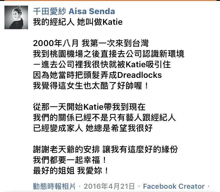 2016年4月,愛紗曾在臉書發文,感謝一路陪伴的經紀人Katie。(翻攝自愛紗臉書)