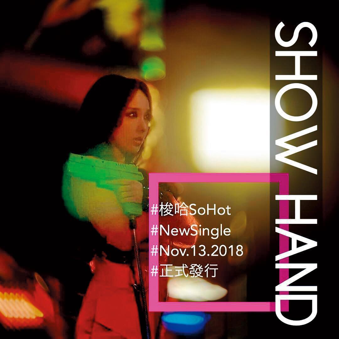 愛紗於去年推出首支個人單曲〈梭哈So Hot〉,沒想到反應不佳。(翻攝自愛紗IG)