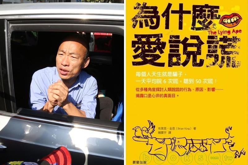 雄中學生昨(25日)拿出一本《為什麼愛說謊》和韓國瑜合照,引起熱議。(右圖翻攝自博客來網站)