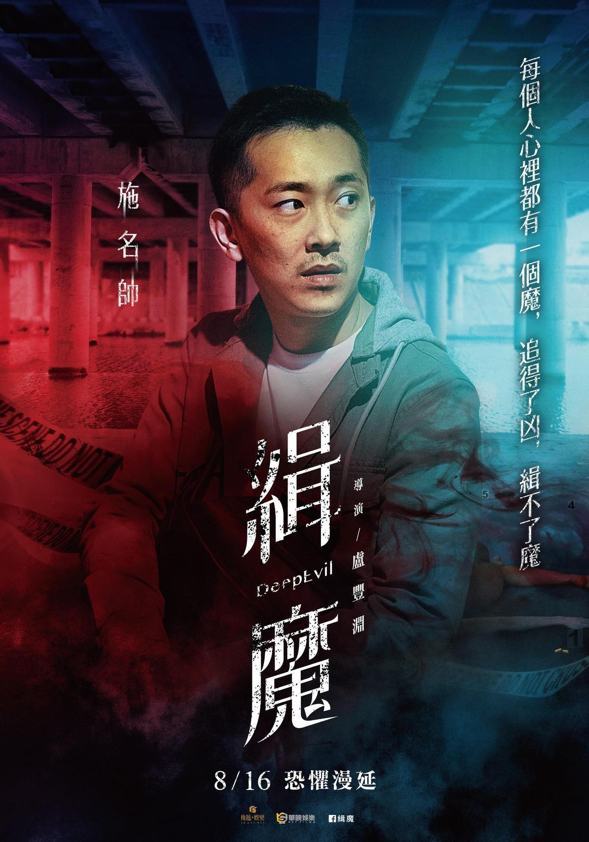 施名帥同樣飾演刑警,海報上的他對緝捕凶手似乎陷進迷霧當中。(華映提供)