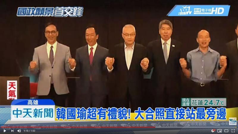 總統初選候選人周錫瑋慘被畫面卡半,形成韓國瑜站在「最旁邊」的詭異畫面。(翻攝自中天新聞畫面)