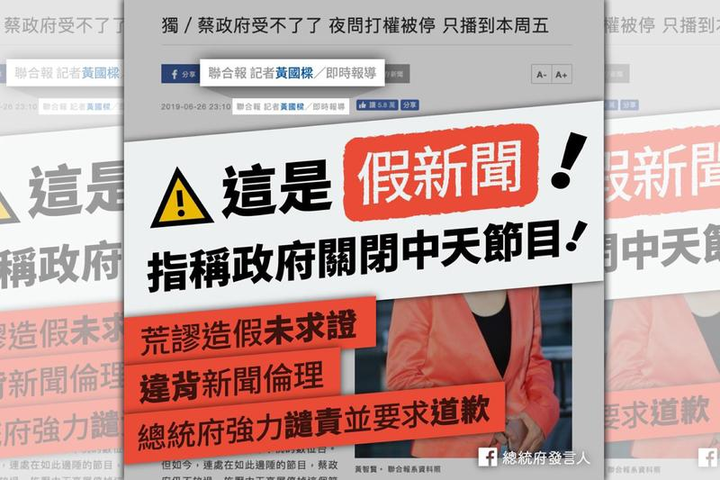 《聯合報》稱蔡政府打壓《夜問打權》將停播,總統蔡英文嚴正駁斥。(蔡英文 Tsai Ing-wen臉書)