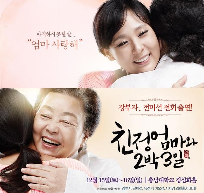 韓女星全美善原定在全州演出話劇《我和娘家媽媽的3天2夜》。(網路圖片)