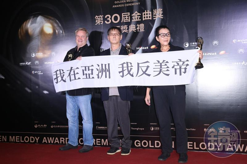 特別貢獻獎得獎者黑名單工作室成員,舉起「我在亞洲,我反美帝」布條。
