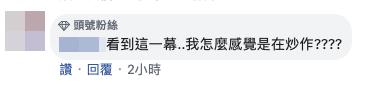 .網友認為在澳門的恩愛照片是炒作。(翻攝自爆料公社)
