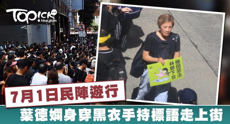 影后葉德嫻今早穿上黑衣及背上黑色背包,跟友人一起參加反《逃犯條例》遊行。(翻攝自topick.hket.com)
