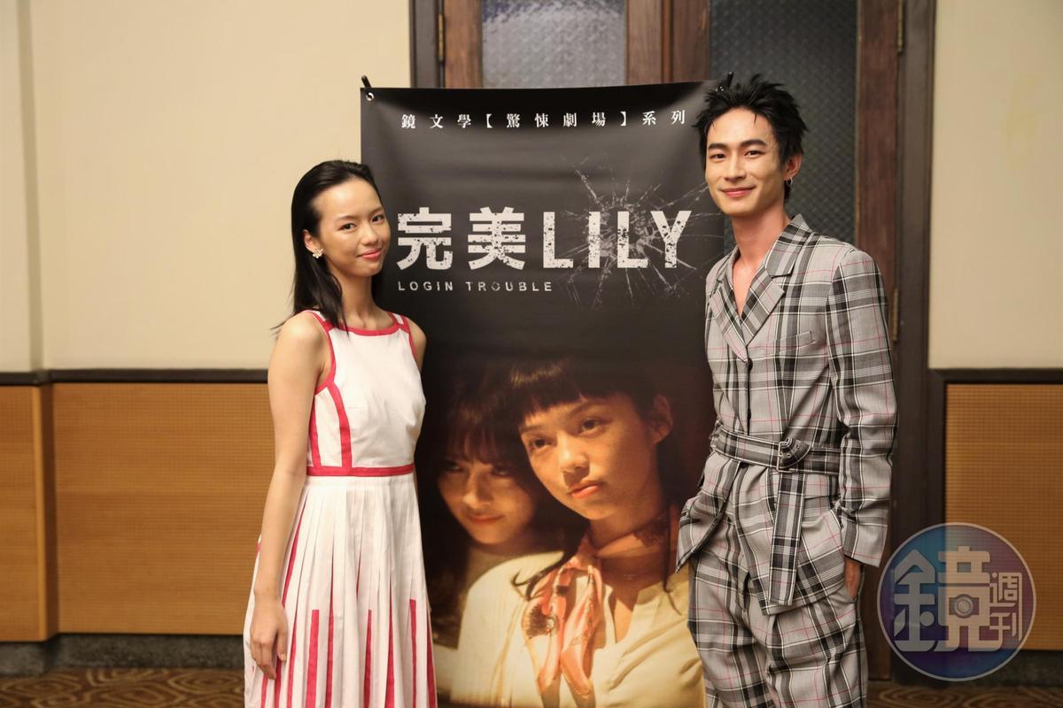 《完美LILY》男女主角黃河、王渝屏。