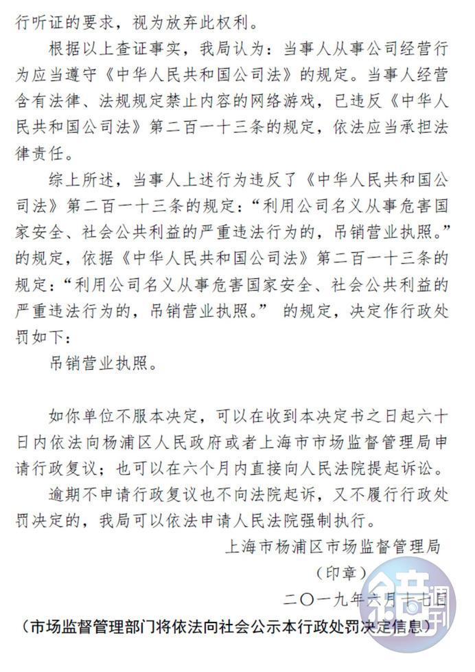由上海市楊浦區市場監督管理局發出的「行政處罰決定書」