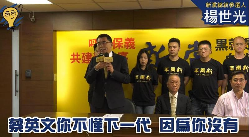新黨推媒體人楊世光參選2020總統。(翻攝自楊世光的新視野臉書)