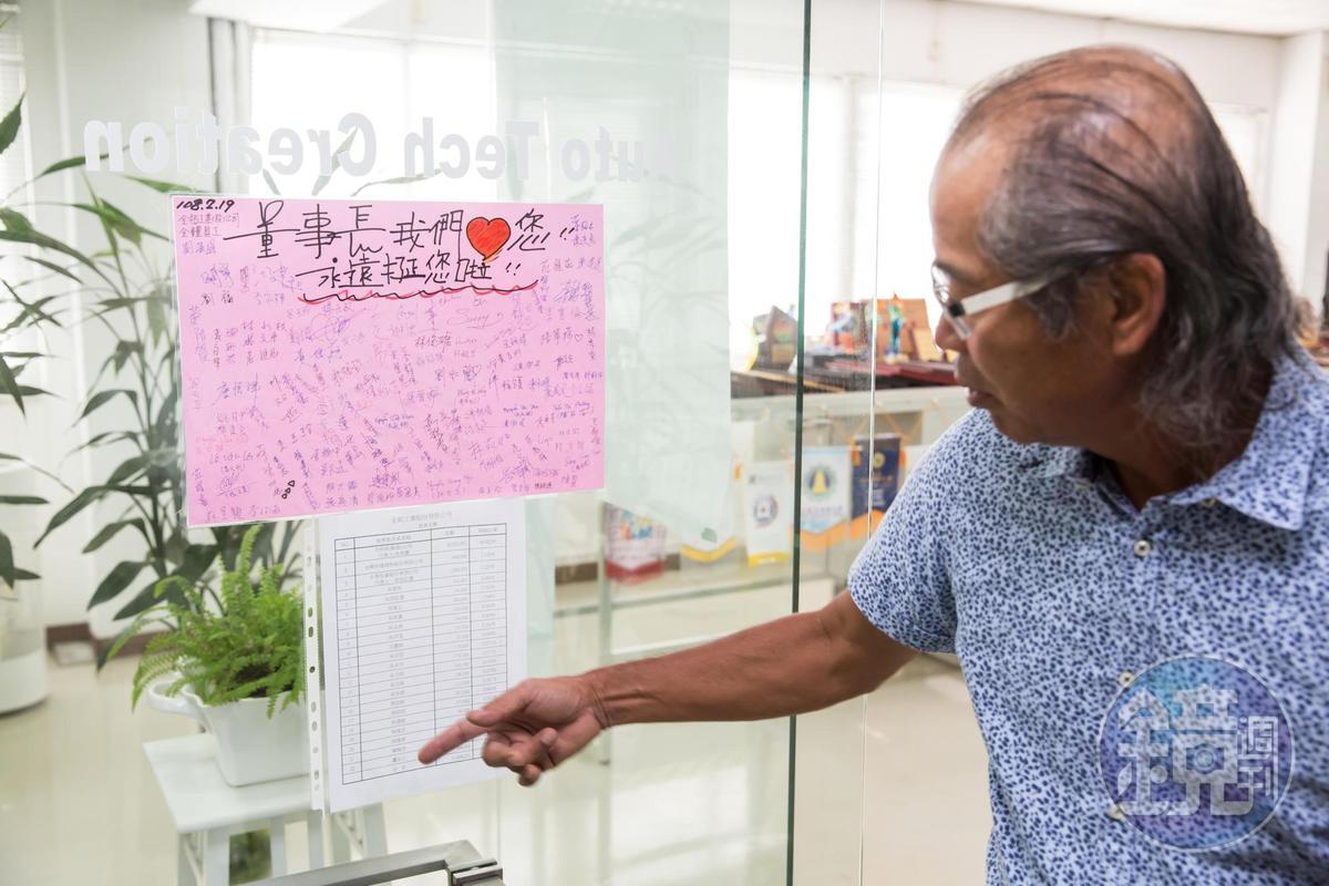 吳崇讓的辦公室門口掛著員工送他的簽名卡片,大字寫著「董事長我們愛你」。