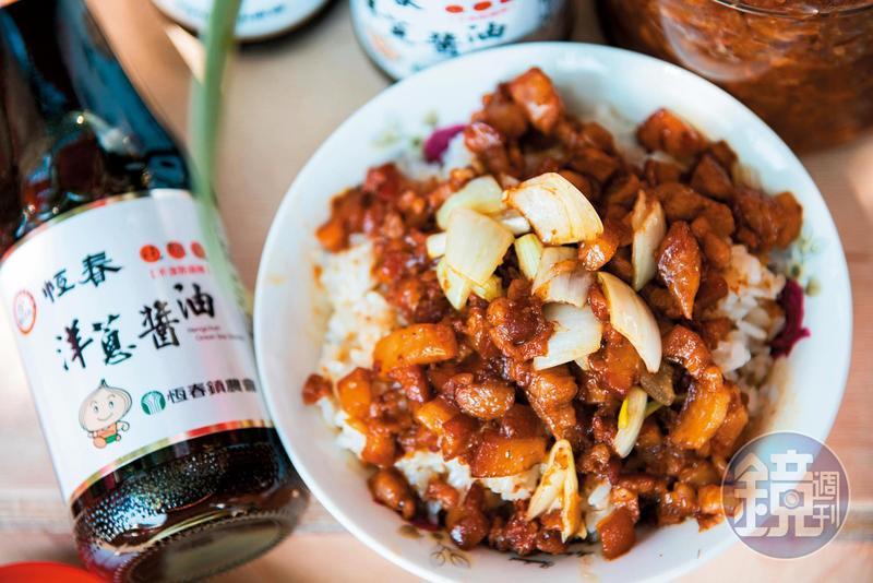 以恆春名產洋蔥製作的「洋蔥醬油」,自然甘甜不死鹹,做成滷肉飯,風味最佳。(200元/瓶)