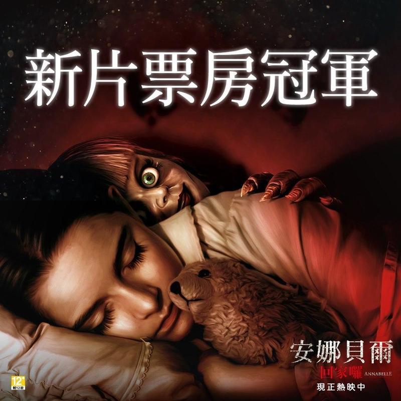 《安娜貝爾回家囉》在台榮登新片票房冠軍,成為「厲陰宅一姐」,但在泰國卻有觀眾看到死。(華納兄弟提供)