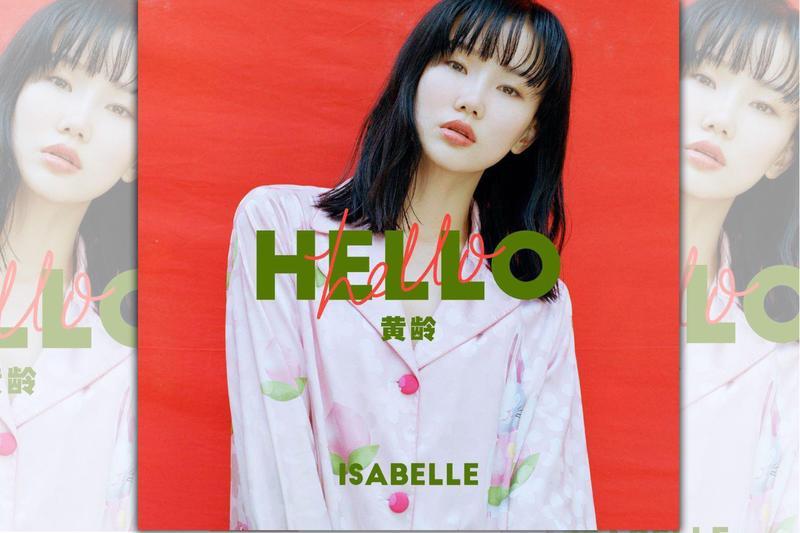 黃齡新歌〈Hello〉抒發情感自白,歌曲想表達享受自在隨心的獨立浪漫。(種子音樂提供)