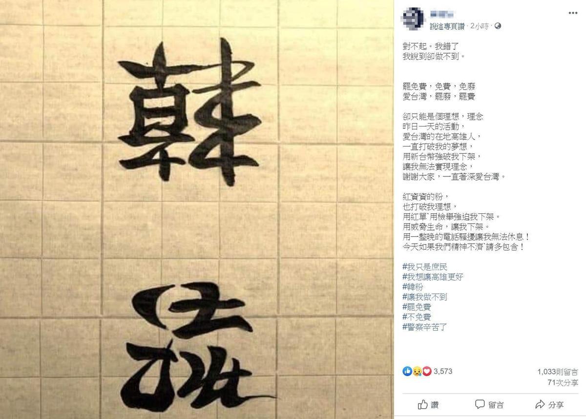 香蕉煎餅店今(7)日於臉書po文,指有許多愛台灣的在地高雄人,「一直打破我的夢想,用新台幣強破我下架,讓我無法實現理念,謝謝大家,一直著深愛台灣。」(翻攝自店家臉書)